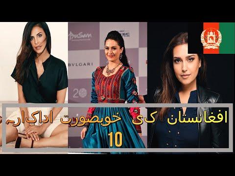 Top 10 Afghanistan Beautiful Actress