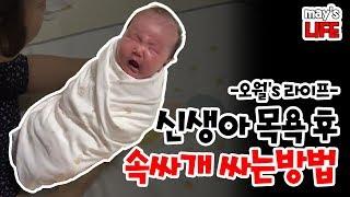 [실전육아] 목욕후 신생아 속싸개 싸는 방법! (로션바르기,기저귀갈기)