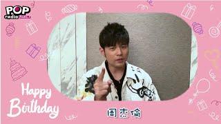 2019-09-02【POP 10歲歡樂慶 ‧ 群星祝賀Happy Birthday ☆ 周杰倫、梁靜茹、品冠】