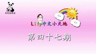 Lily 中文小天地第四十七期节目, Lily's Chinese Wonderland