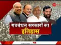 Will Mahagathbandhan be formed without Congress against PM Modi for 2019 elections?