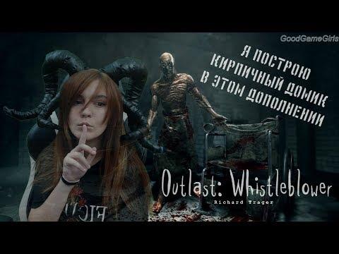Outlast: Whistleblower | СТРОИМ КИРПИЧНЫЙ ДОМИК ВМЕСТЕ С ЛИНОЙ