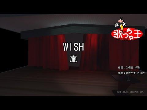 【カラオケ】WISH/嵐