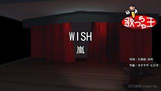 【カラオケ】WISH / 嵐
