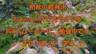 初秋の軽井沢 thumbnail