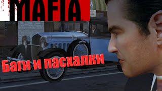 Подборка пасхалок и приколов Mafia: The City of Lost Heaven