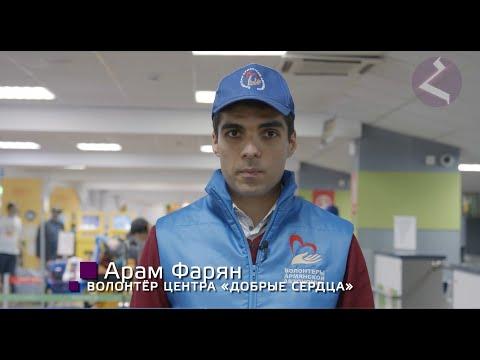 Краснодар-Ереван. Благотворительный спецрейс. Армянская Культурная Автономия Кубани.