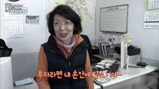 역전의 부자농부 37회 - 앵무새