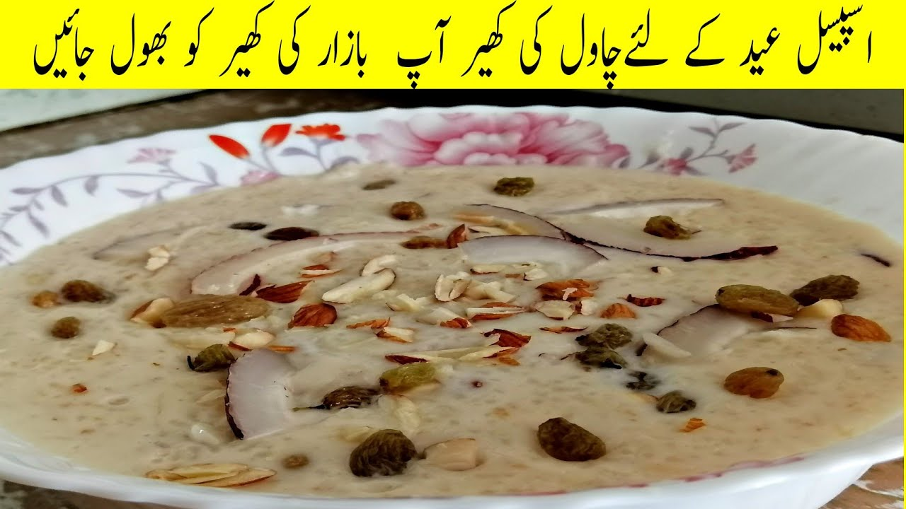 kheer recipe  2nd day eid spacial dish  kheer banane ka
