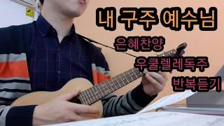 [내 구주 예수님] 쉬운편곡 우쿨 독주 ukulele …