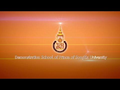 วีดิทัศน์โรงเรียนสาธิตมหาวิทยาลัยสงขลานครินทร์ ภาษาอังกฤษ