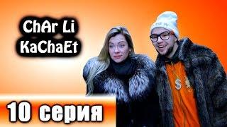 СЕРИАЛ «ЧАРЛИ КАЧАЕТ» — БЭТМЕН И ГОРОХ [Серия 10, сезон 1]