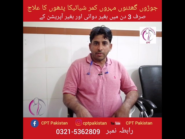Joints pain back pain knees pain depression treatment by Chiropractor Aamir Shahazad CPT