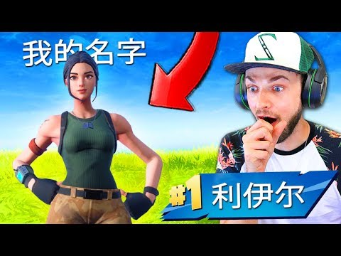 I PLAYED Fortnite CHINA - WHAT'S IT LIKE?