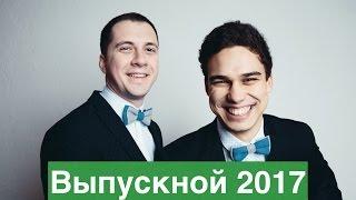 """Ведущий на выпускной 2017. Казань! """"Valeev & Gataullin"""""""