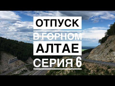 Отпуск в Горном Алтае. Белокуриха, гостевой дом Славянская 4, кафе Жемчужина Белокурихи. Серия 6