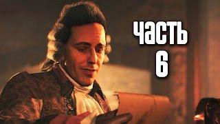 Прохождение Assassin's Creed Unity: Dead Kings (Павшие Короли) — Часть 6: Терновый венец [ФИНАЛ]