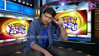 Alajuka Bunty | Prank Call Bhai Ku Conference Re Nebi? | Odia Comedy