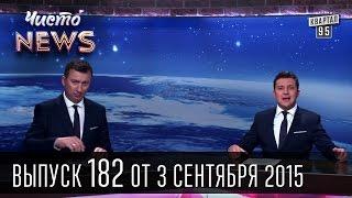 Новая полиция и мэр Киева - Чисто News #182 | 03.09.2015
