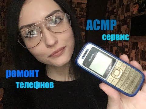 АСМР\ASMR  Специалист по ремонту телефонов
