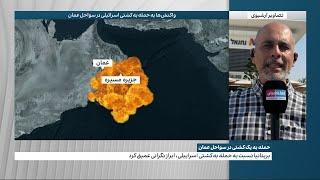 حمله به کشتی اسرائیلی در سواحل عمان
