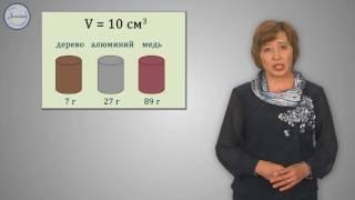 Физика 7 Плотность вещества