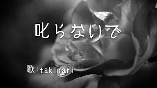 作詞:星野哲郎、作曲:小杉仁三、歌:青山ひかる こちらでも歌ってます http://takimari.seesaa.net/
