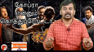 Download song COBRA First Look Motion Poster Review | Chiyaan Vikram | Ajay Gnana Muthu