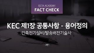 [EETA아카데미]  KEC 규정 제1장 용어정의 건축…