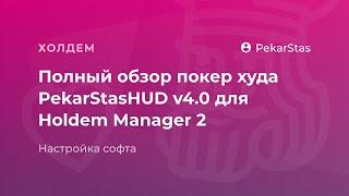 Полный обзор покер худа PekarStasHUD v4.0 для Holdem Manager 2