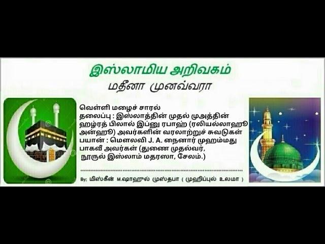 5 - இஸ்லாத்தின் முதல் முஅத்தின் ஹழ்ரத் பிலால் இப்னு ரபாஹ் (ரலியல்லாஹூ அன்ஹூ)
