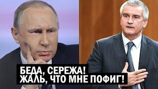 СРОЧНО - Путин ПЛЮНУЛ на Крым! Аксёнов вводит ЧП - новости России и политика