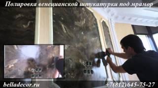 Полировка венецианской штукатурки под мрамор. Придание глянца(http://belladecor.ru/ Глянцевая венецианская штукатурка -- это декоративный материал, отличающийся особой плотность..., 2013-07-26T08:46:35.000Z)