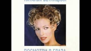 Наталья Ветлицкая - Я останусь с тобой (1993)