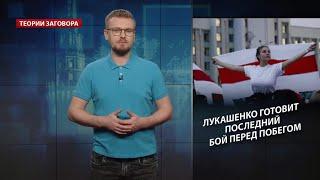 Лукашенко готовит последний бой перед побегом, Теории заговора