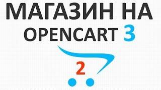 OpenCart 3.0.2 установка премиум темы и настройка (ЧПУ и внешний вид) - урок 2