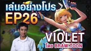 เล่นอย่าง Pro EP.26 BRAW.Toon สอนเล่น Violet ใน 7 นาที !!