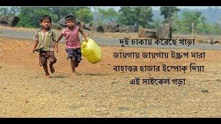 Manus Akta Dui Chakar Cycle Lyric | Bangla Song | Lyric Music