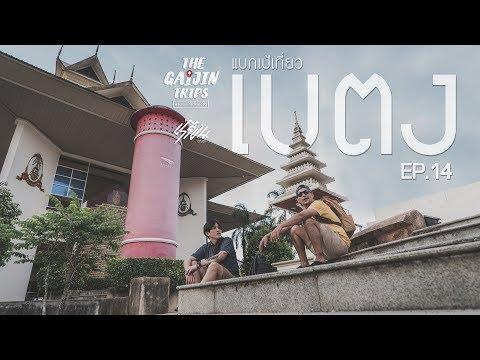 The Gaijin Trips พาแบกเป้ไปกับ เร แมคโดนัลด์ EP14 เที่ยวเบตง 3วัน3คืน