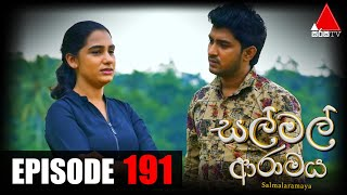 සල් මල් ආරාමය | Sal Mal Aramaya | Episode 191 | Sirasa TV Thumbnail