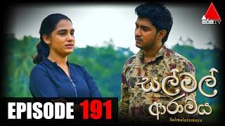 සල් මල් ආරාමය | Sal Mal Aramaya | Episode 191 | Sirasa TV Thumbnail