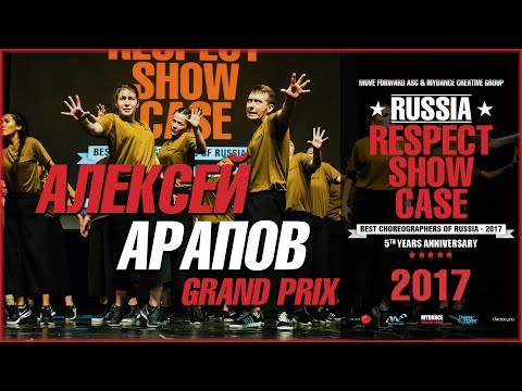 Арапов Алексей - GRAND PRIX | RUSSIA RESPECT SHOWCASE 2017 [OFFICIAL 4K]