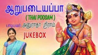 anuradha sriram   lord murugan songs   aarupadaiyappa   tamil devotional songs   jukebox