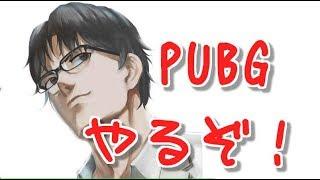 [LIVE] ふくやマスター PUBG放送