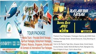 Best Holiday Package  Yatrika Tours Pvt. LtdAnna nagar, .  Call +91 81484 10222 / +91 81484 10555.