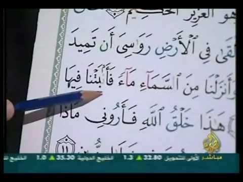 The Idea of Mushaf Al Tajweed - YouTube