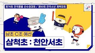 [2021 종별선수권대회] 삼척초 vs 천안서초_남초 …