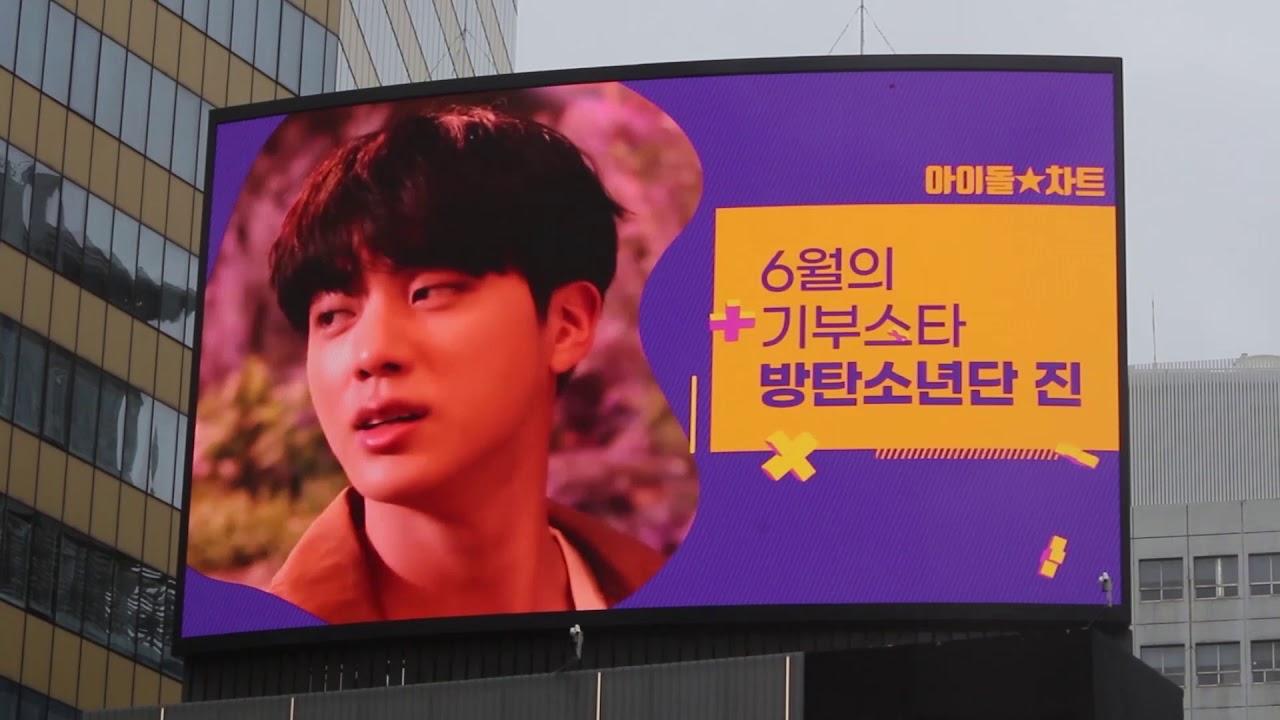 [명동+서대문전광판] 6월의 기부스타 방탄소년단 진 | June Donation Star BTS JIN