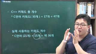 C++ 언어 1강. C언어와 C++비교