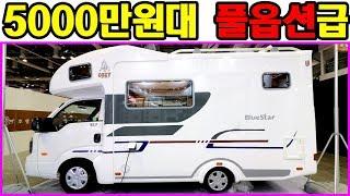 새롭게 리뉴얼된 5000만원대 5인승 스탠다드캠핑카 BS5 탄생!!